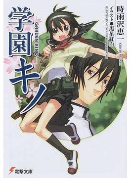 学園キノ 1(電撃文庫)