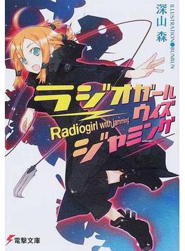 ラジオガール・ウィズ・ジャミング(電撃文庫)
