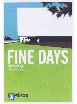 FINE DAYS 恋愛小説(祥伝社文庫)
