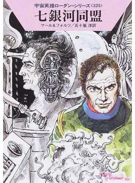 七銀河同盟(ハヤカワ文庫 SF)