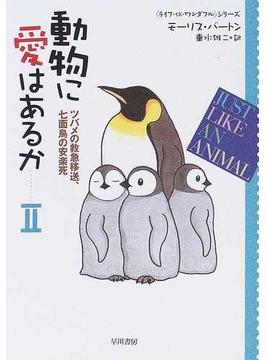 動物に愛はあるか 2 ツバメの救急移送、七面鳥の安楽死(ハヤカワ文庫 NF)