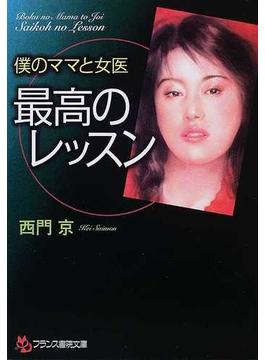 僕のママと女医最高のレッスン(フランス書院文庫)