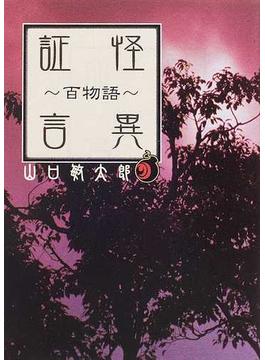 怪異証言 百物語(リイド文庫)