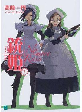 銃姫 7 No more Rain(MF文庫J)