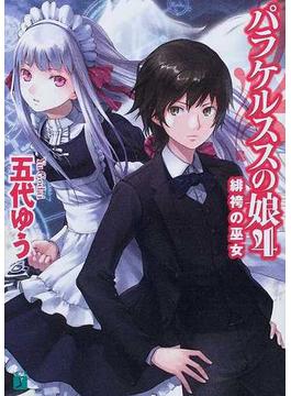 パラケルススの娘 4 緋袴の巫女(MF文庫J)