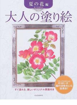 大人の塗り絵 すぐ塗れる、美しいオリジナル原画付き 夏の花編