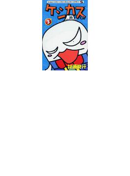 ケシカスくん 3 (コロコロドラゴンコミックス)(コロコロコミックス)