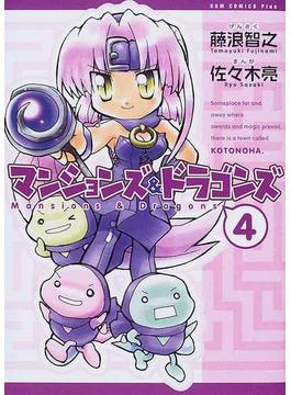 マンションズ&ドラゴンズ 4巻 新装版 (ガムコミックスプラス)