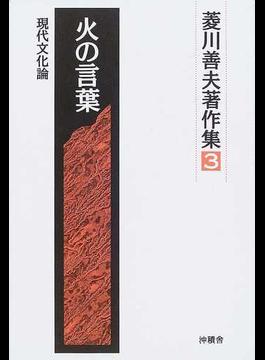 菱川善夫著作集 3 火の言葉