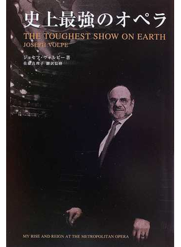 史上最強のオペラ アメリカに芸術を造りあげた男の物語