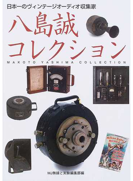 八島誠コレクション 日本一のヴィンテージオーディオ収集家