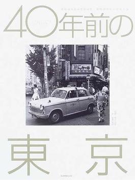 40年前の東京 昭和38年から昭和41年 春日昌昭のトウキョウ