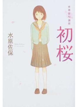 初桜 青春俳句講座