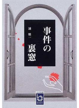 事件の裏窓(ぶんりき文庫)