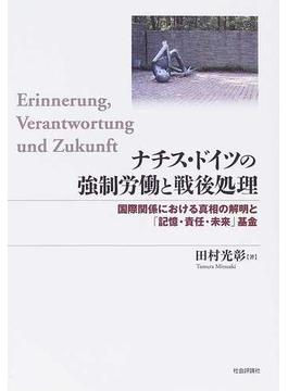 ナチス・ドイツの強制労働と戦後処理 国際関係における真相の解明と「記憶・責任・未来」基金