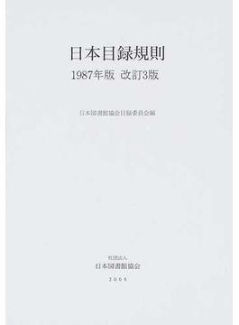 日本目録規則 1987年版改訂3版