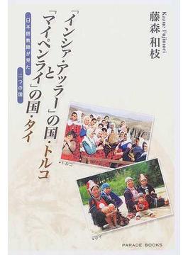 「インシァ・アッラー」の国・トルコと「マイペンライ」の国・タイ 日本語教師が見た二つの国(Parade books)