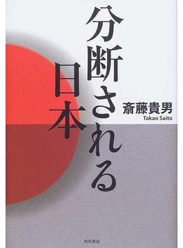 分断される日本