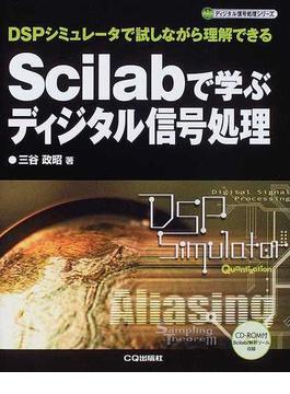 Scilabで学ぶディジタル信号処理 DSPシミュレータで試しながら理解できる