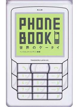 PHONE BOOK 世界のケータイ