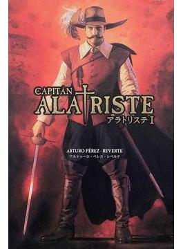 アラトリステ 1