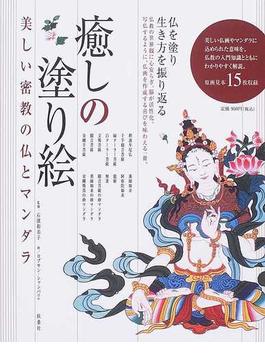 癒しのぬり絵 美しい密教の仏とマンダラ