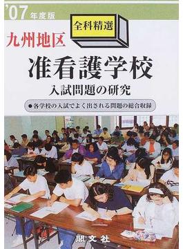 九州地区准看護学校入試問題の研究 全科精選 '07年度版
