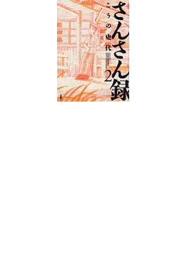 さんさん録(アクションコミックス) 2巻セット(アクションコミックス)
