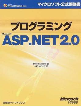 プログラミングMicrosoft ASP.NET 2.0