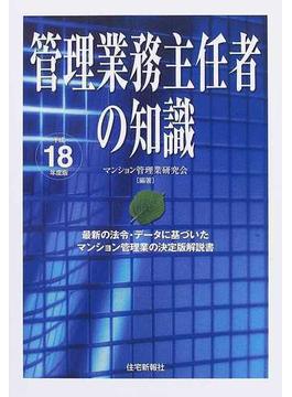 管理業務主任者の知識 最新の法令・データに基づいたマンション管理業の決定版解説書 平成18年度版