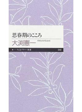 思春期のこころ(ちくまプリマー新書)