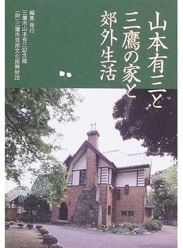 山本有三と三鷹の家と郊外生活