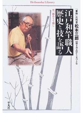 江戸和竿職人歴史と技を語る 竹、節ありて強し(平凡社ライブラリー)