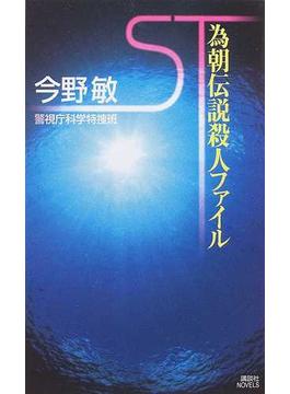 ST為朝伝説殺人ファイル 書下ろし警察ミステリー(講談社ノベルス)