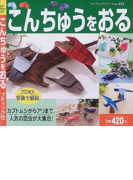 こんちゅうをおる(プチ・ブティックシリーズ)