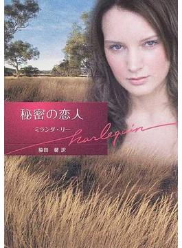 秘密の恋人(ハーレクイン文庫)