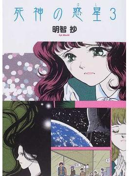 死神の惑星 3(朝日コミック文庫(ソノラマコミック文庫))