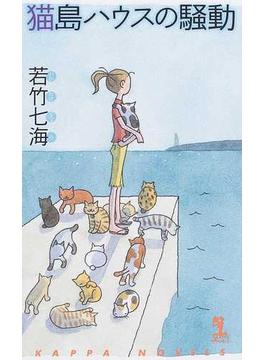 猫島ハウスの騒動 長編推理小説書下ろし
