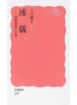 溥儀 清朝最後の皇帝の通販/入江...