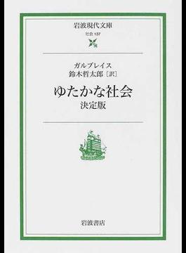 ゆたかな社会 決定版(岩波現代文庫)