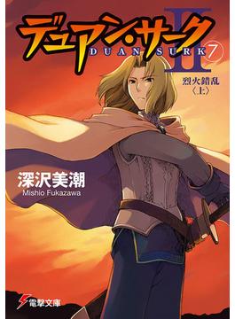 デュアン・サーク 2-7 烈火錯乱 上(電撃文庫)