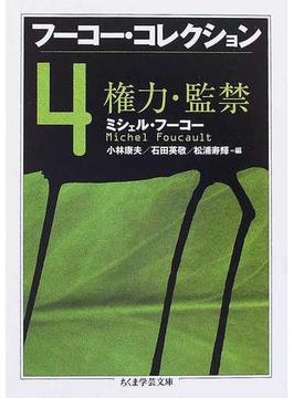 フーコー・コレクション 4 権力・監禁(ちくま学芸文庫)