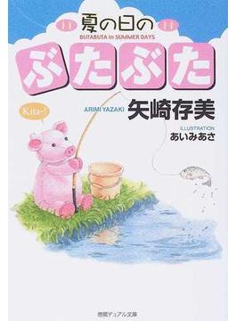 夏の日のぶたぶた(徳間デュアル文庫)