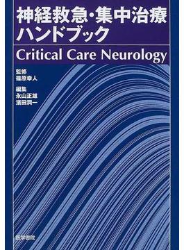 神経救急・集中治療ハンドブック Critical Care Neurology