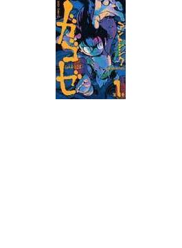 ガゴゼ 1 (バーズコミックス)