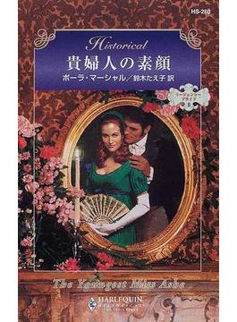 貴婦人の素顔(ハーレクイン・ヒストリカル)