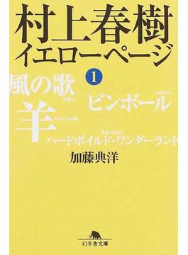 村上春樹イエローページ 1(幻冬舎文庫)