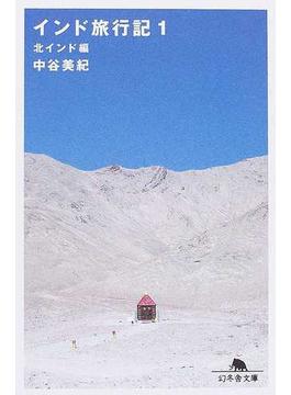 インド旅行記 1 北インド編(幻冬舎文庫)