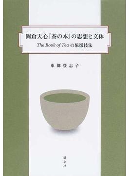 岡倉天心『茶の本』の思想と文体 The Book of Teaの象徴技法
