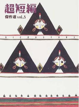 超短編 傑作選 Vol.5